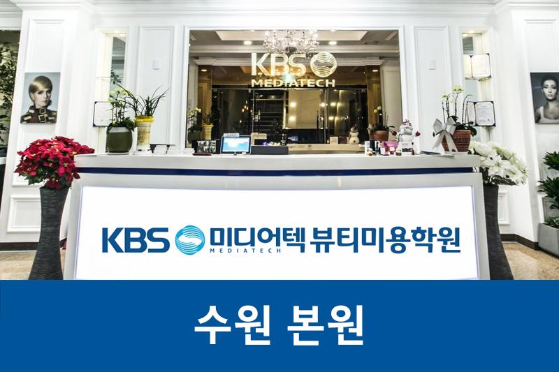 KBS수원캠퍼스