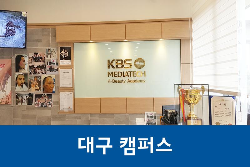 KBS대구캠퍼스